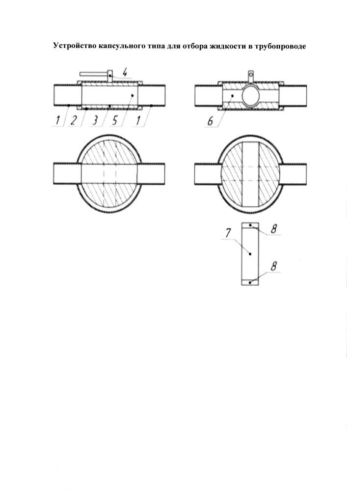 Устройство капсульного типа для отбора жидкости в трубопроводе