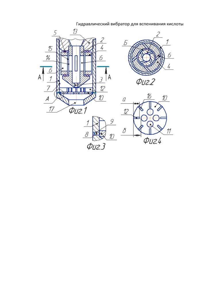 Гидравлический вибратор для вспенивания кислоты