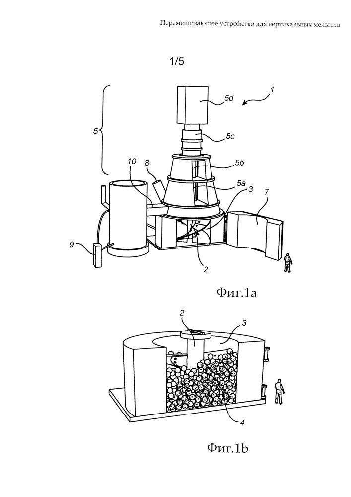 Перемешивающее устройство для вертикальных мельниц