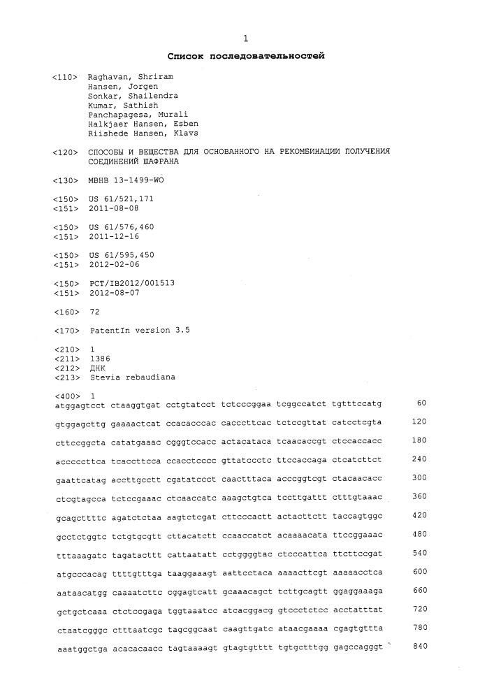 Способы и вещества для основанного на рекомбинации получения соединений шафрана
