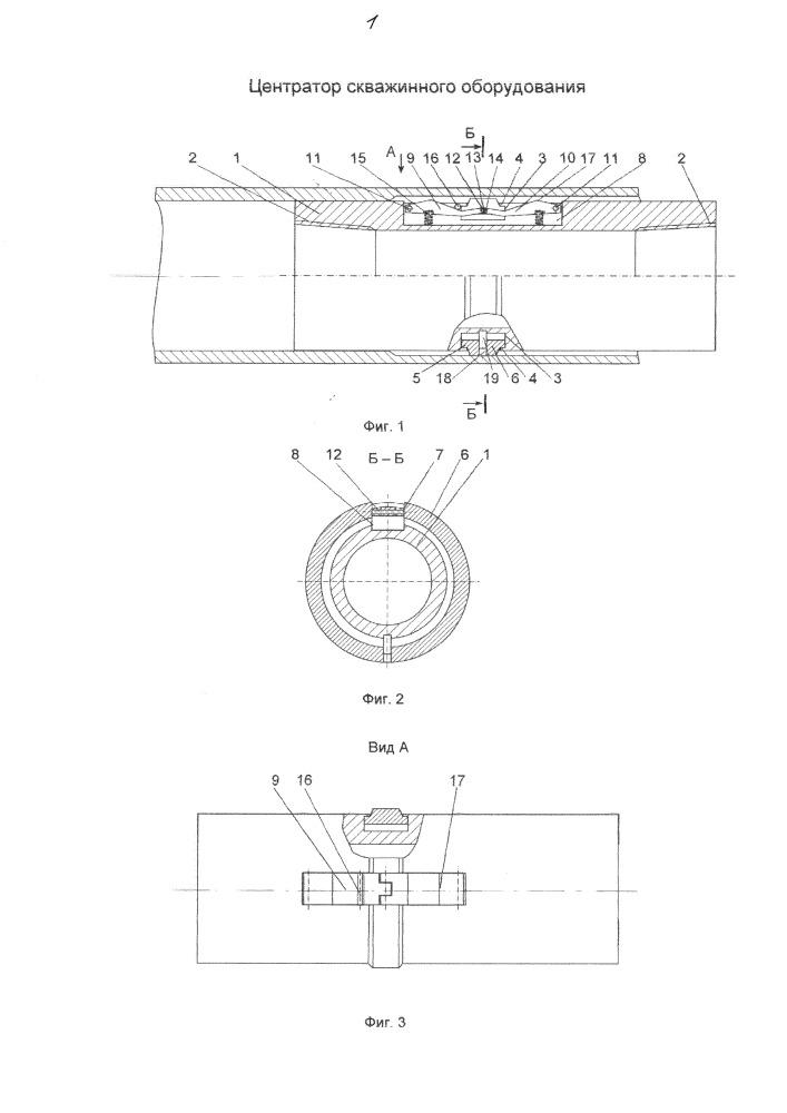 Центратор скважинного оборудования