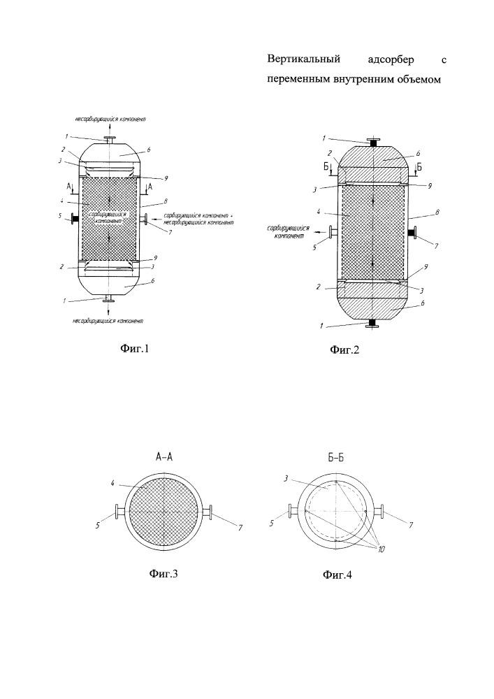 Вертикальный адсорбер с переменным внутренним объемом