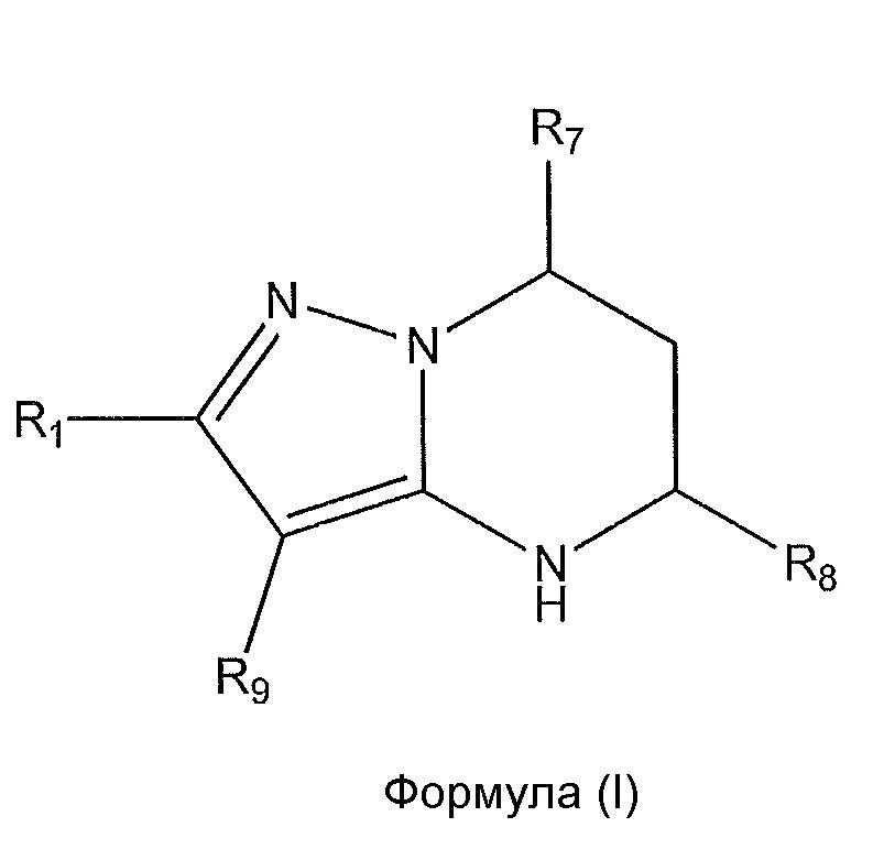 Соединения тетрагидропиразолопиримидина