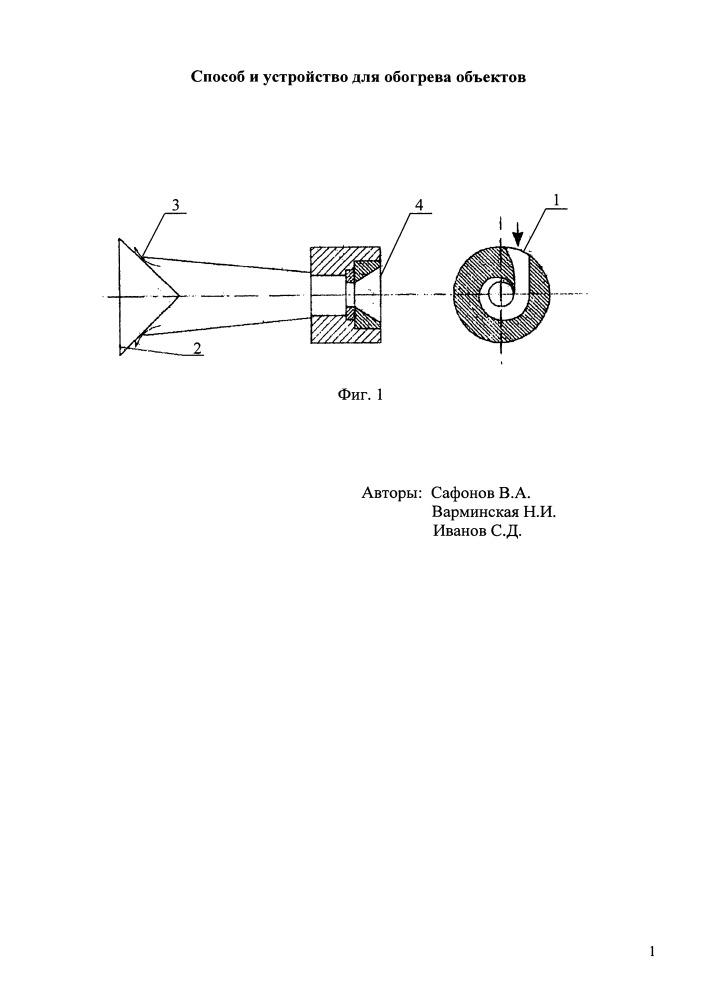 Способ и устройство для обогрева объектов