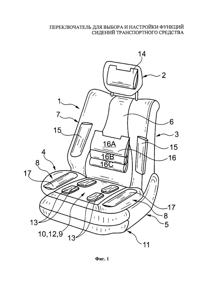 Переключатель для выбора и настройки функций сидений транспортного средства