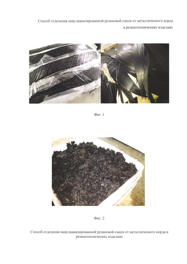 Способ отделения невулканизированной резиновой смеси от металлического корда в резинотехнических изделиях