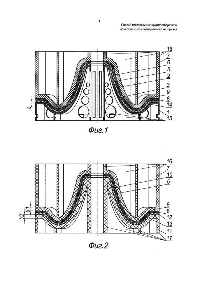 Способ изготовления крупногабаритной оснастки из композиционного материала