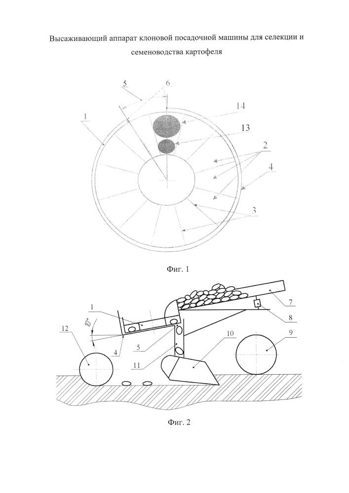 Высаживающий аппарат клоновой посадочной машины для селекции и семеноводства картофеля