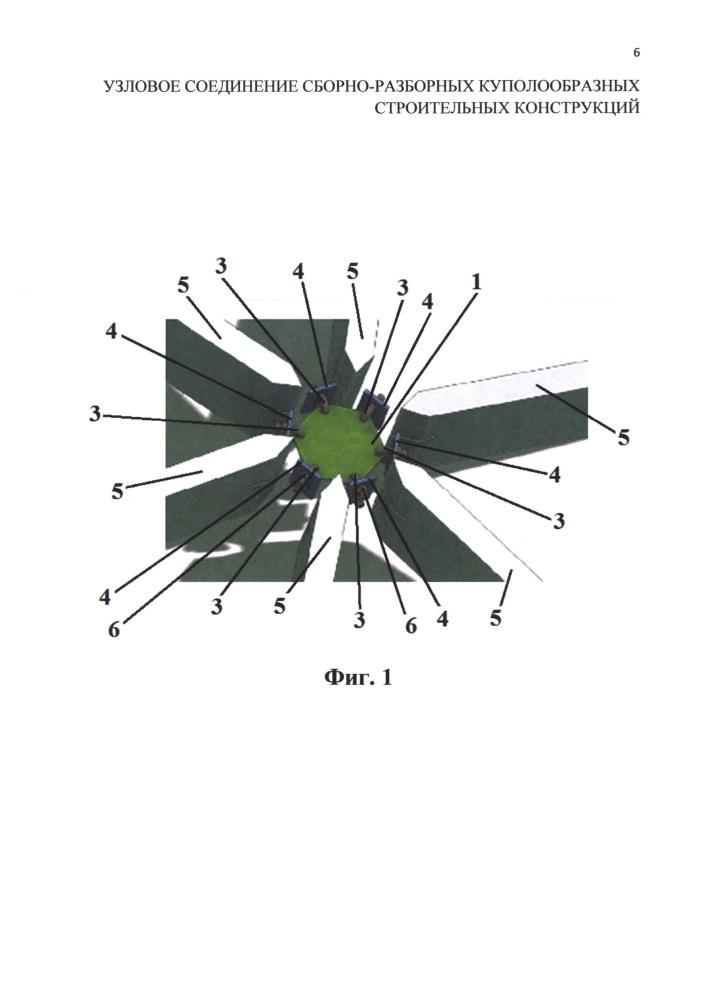 Узловое соединение сборно-разборных куполообразных строительных конструкций