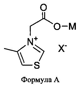 Внутренние соли тиазола, способы их получения и их применение