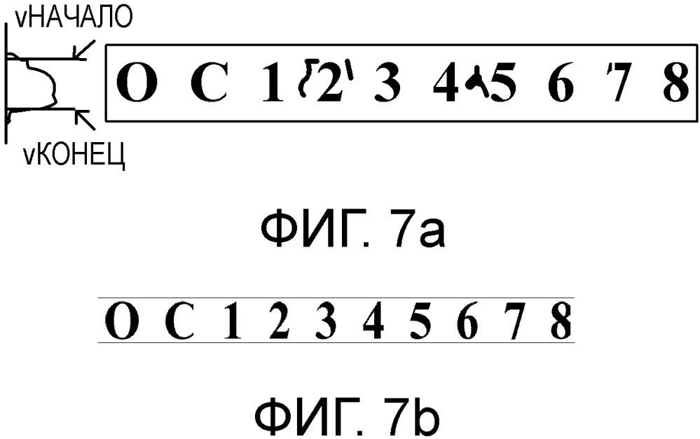 Способ сегментации и распознавания символов