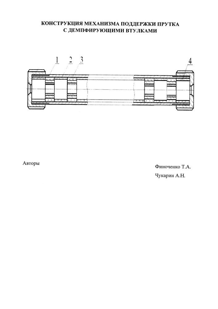 Конструкция механизма поддержки прутка с демпфирующими втулками