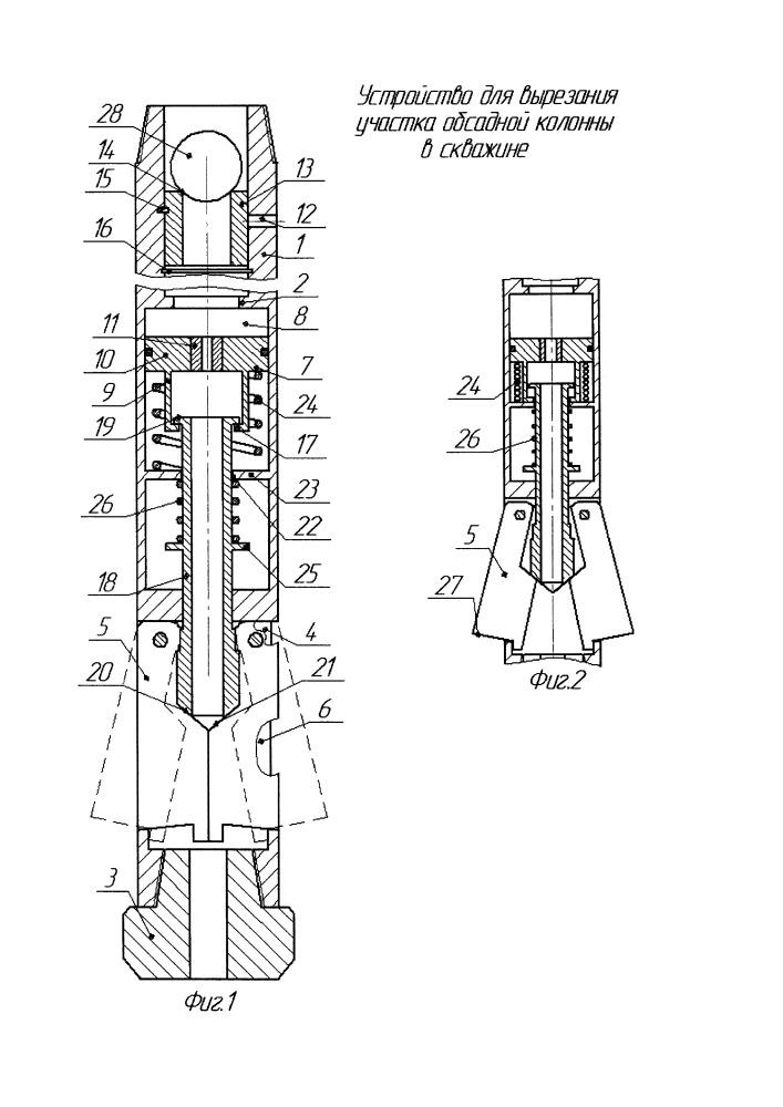 Устройство для вырезания участка обсадной колонны в скважине