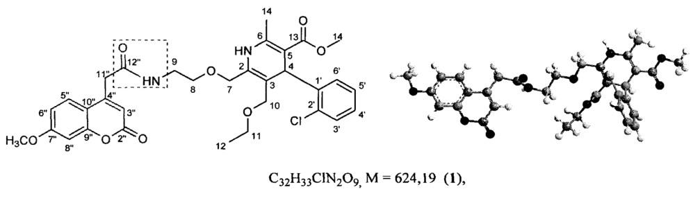 Антиаритмическое средство на основе гибридной молекулы амлодипина с (7-метоксикумарин-4-ил)уксусной кислотой