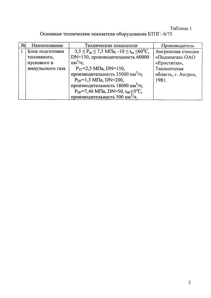 Система регулирования уплотнения центробежных компрессоров