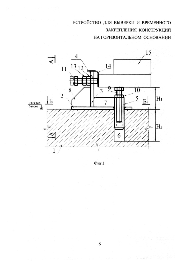 Устройство для выверки и временного закрепления конструкций на горизонтальном основании