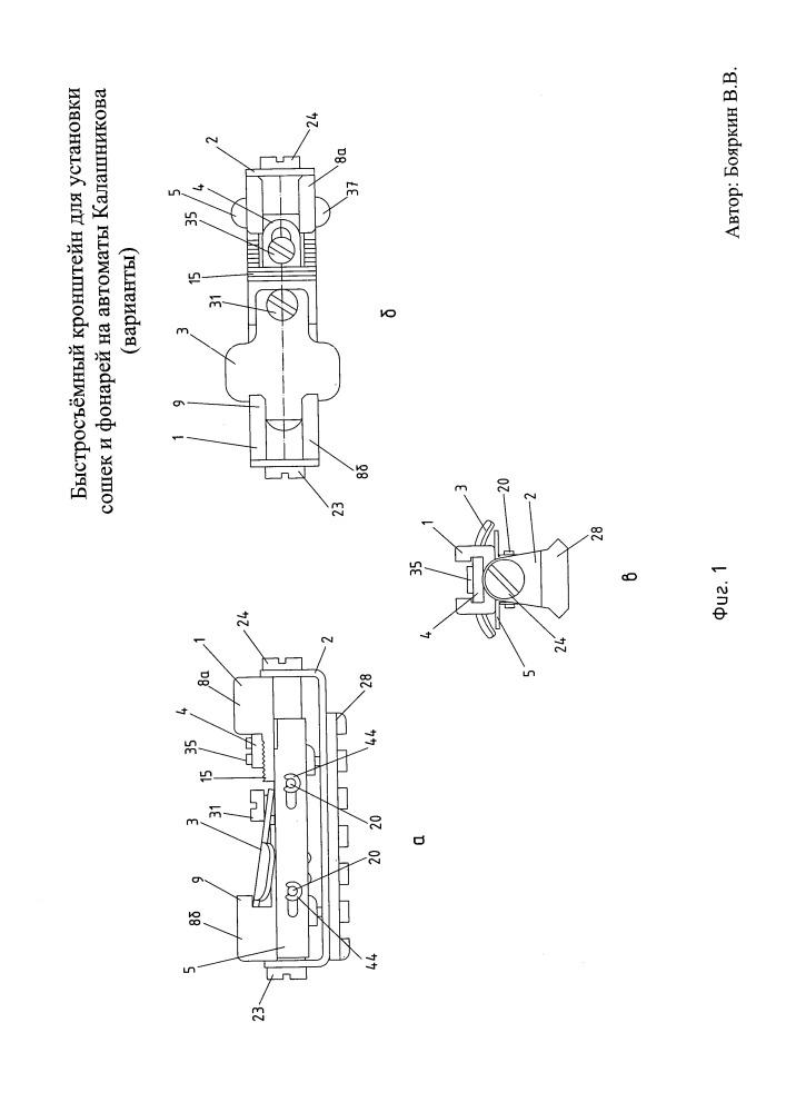Быстросъёмный кронштейн для установки сошек и фонарей на автоматы калашникова (варианты)