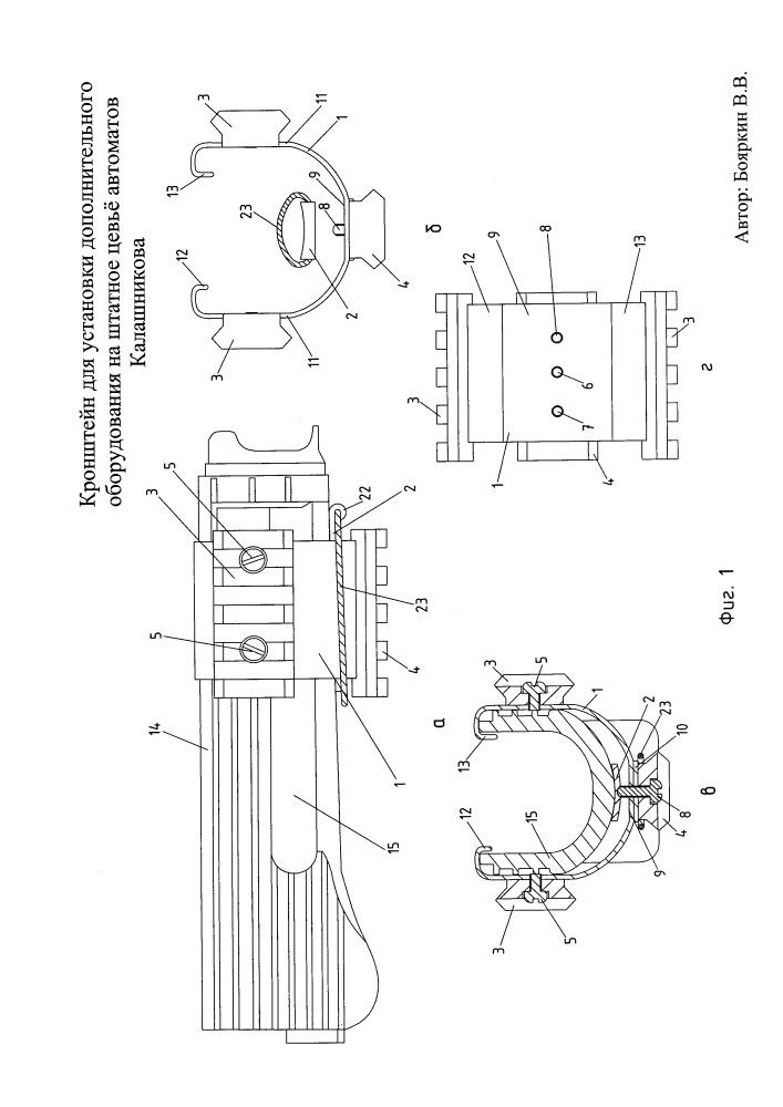 Кронштейн для установки дополнительного оборудования на штатное цевьё автоматов калашникова