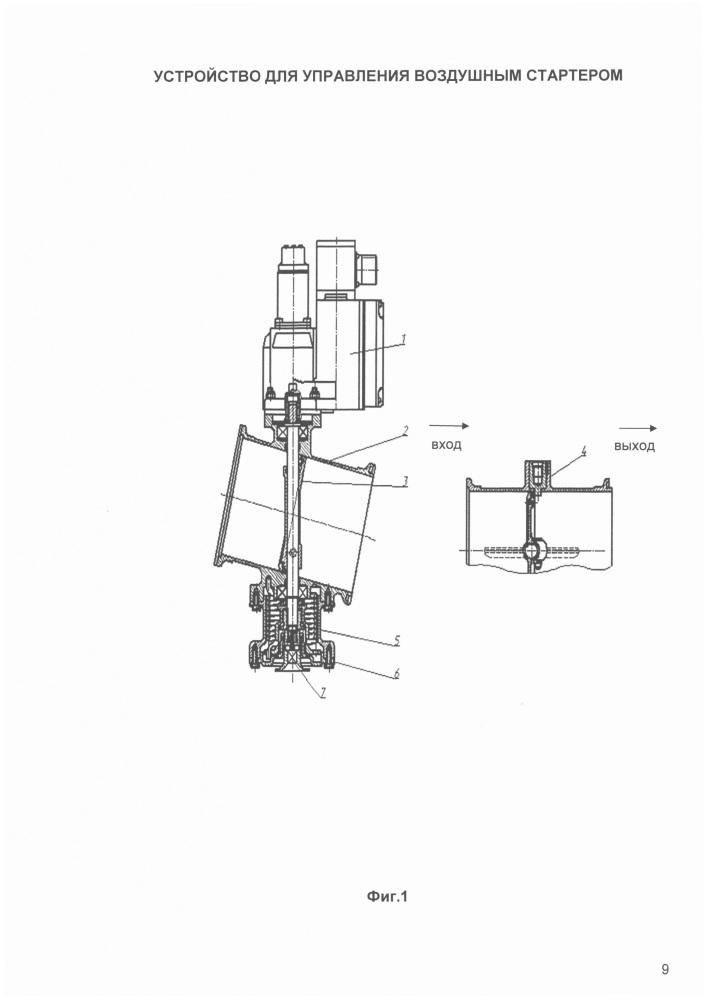 Устройство управления воздушным стартером
