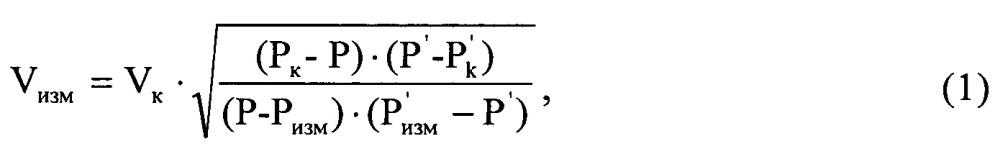 Способ определения объёмов замкнутых полостей