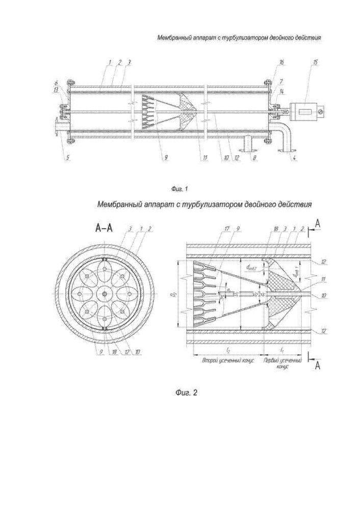 Мембранный аппарат с турбулизатором двойного действия