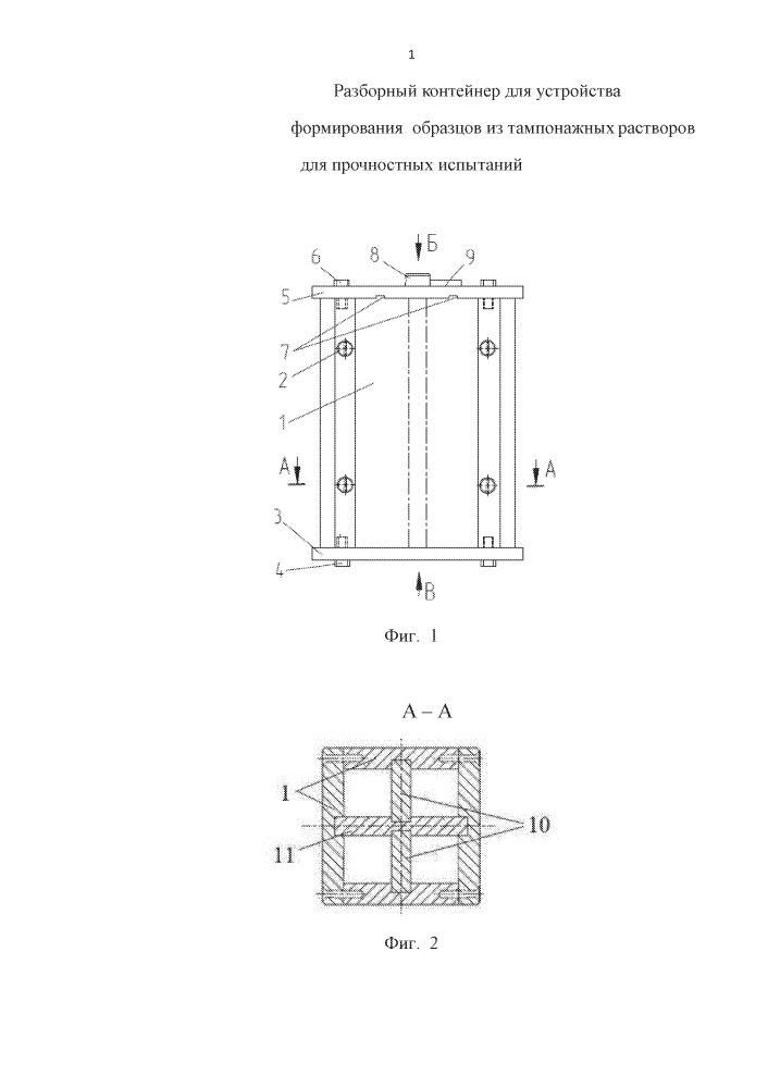 Разборный контейнер для устройства формирования образцов из тампонажных растворов для прочностных испытаний