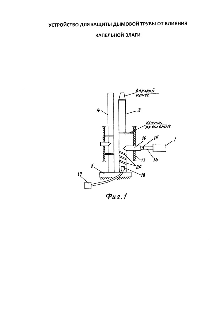 Устройство для защиты дымовой трубы от влияния капельной влаги