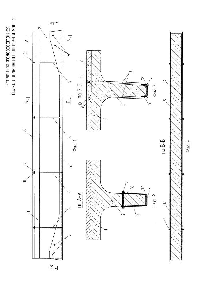 Усиленная балка железобетонного пролетного строения моста