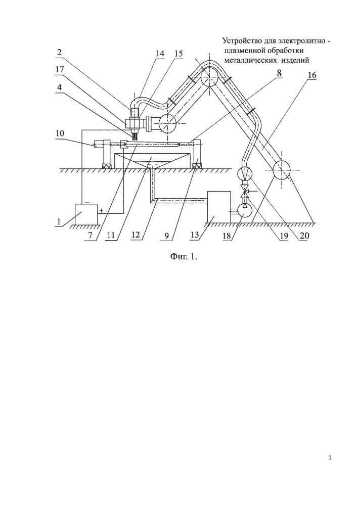 Устройство для электролитно - плазменной обработки металлических изделий