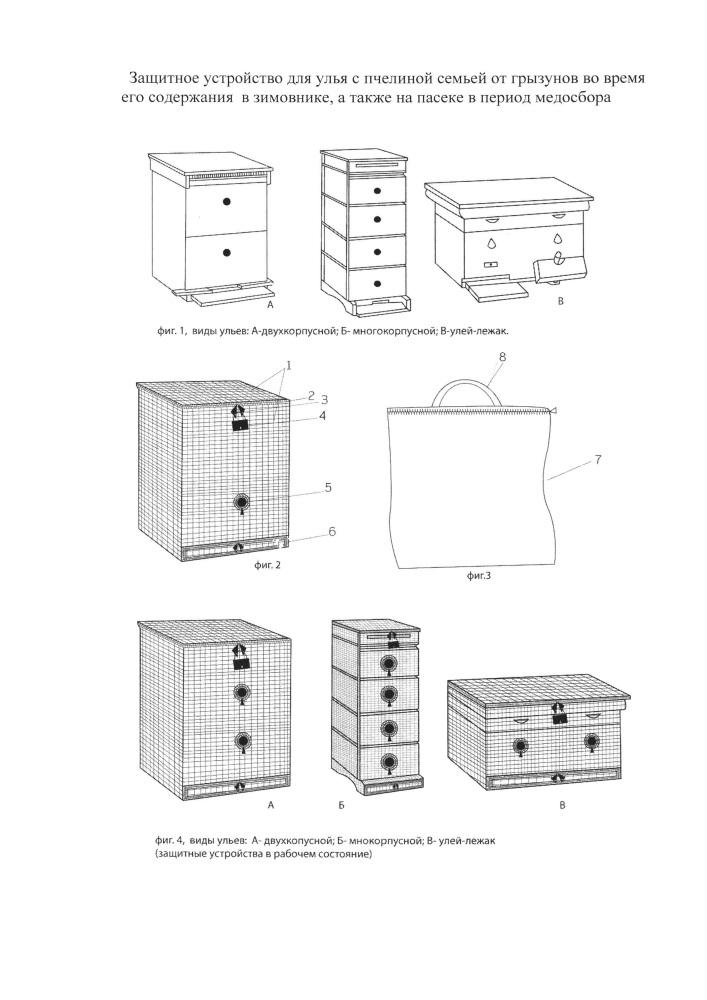 Защитное устройство для улья с пчелиной семьей от грызунов во время его содержания в зимовнике, а также на пасеке в период медосбора