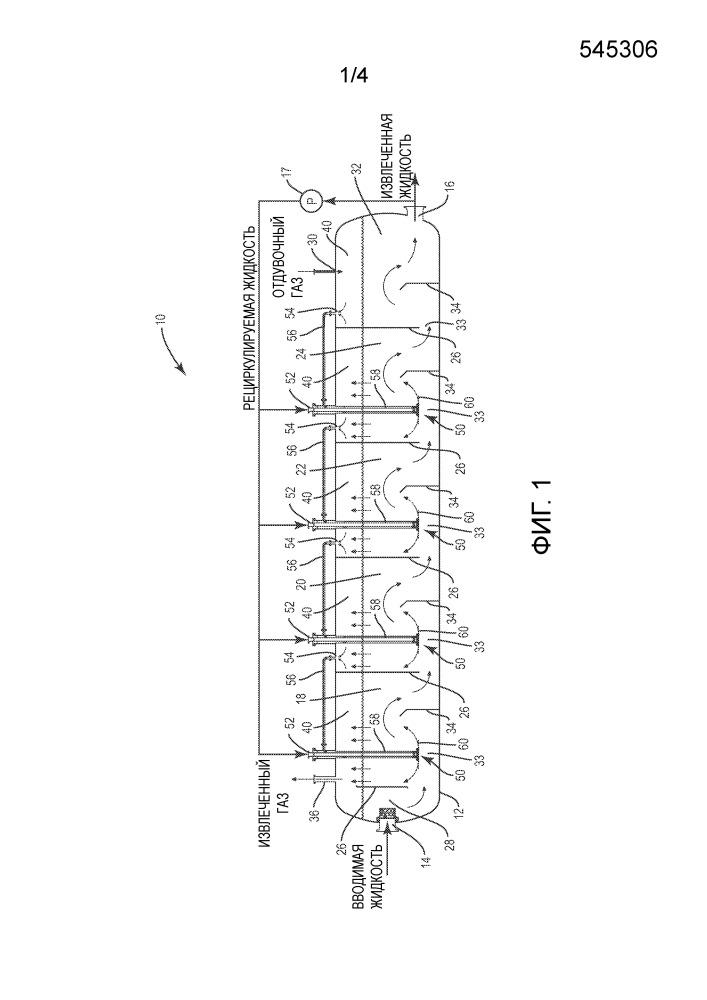 Дегазатор и способ извлечения газа из жидкости
