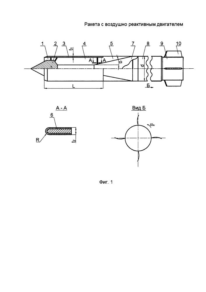 Ракета с воздушно-реактивным двигателем