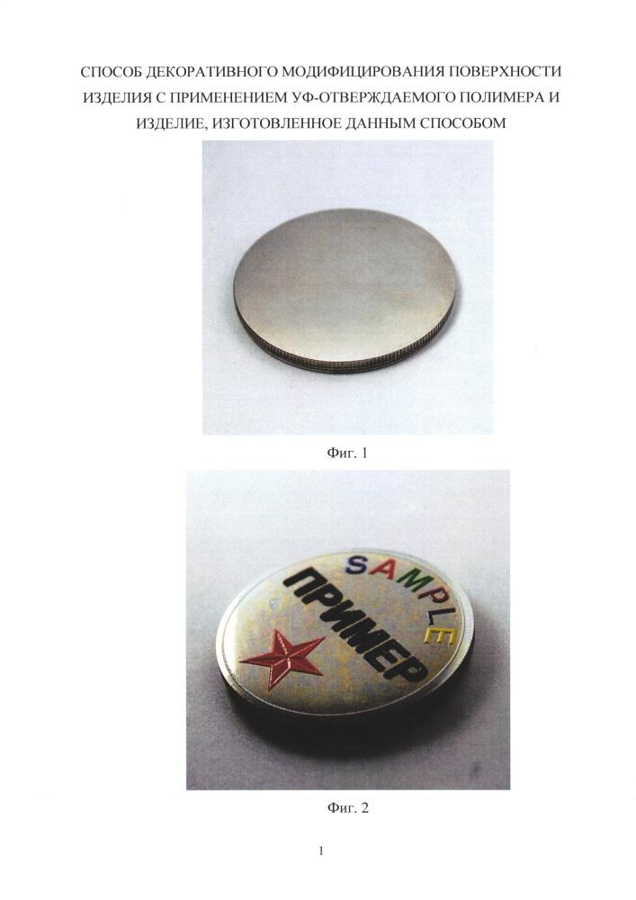 Способ декоративного модифицирования поверхности изделия с применением уф-отверждаемого полимера и изделие, изготовленное данным способом