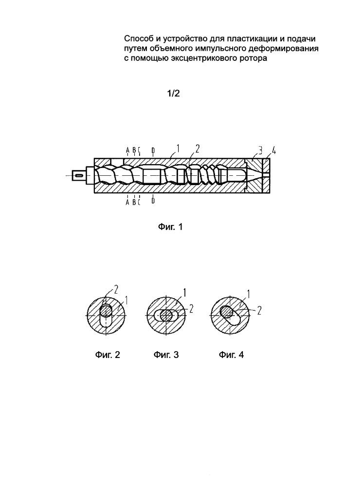 Способ и устройство для пластикации и подачи путем объемного импульсного деформирования с помощью эксцентрикового ротора