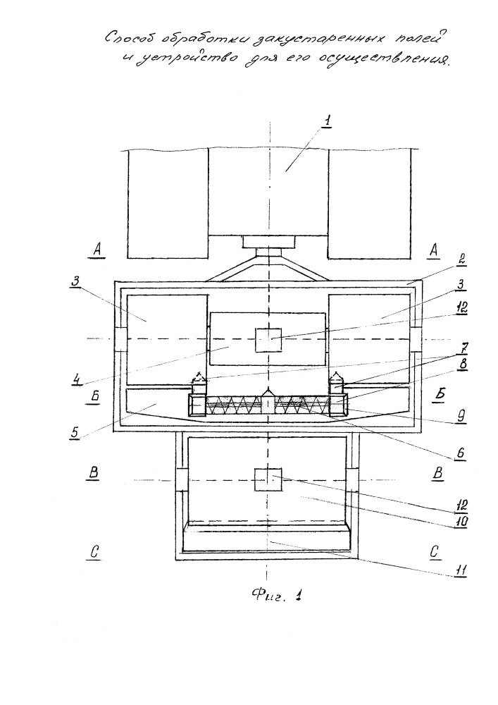 Способ обработки закустаренных полей и устройство для его осуществления