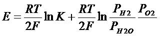 Твердоэлектролитный потенциометрический датчик для анализа влажности воздуха и малых концентраций водорода