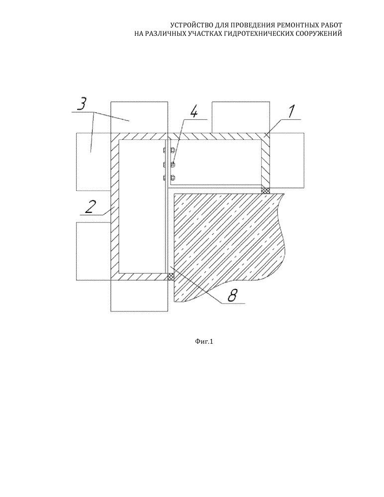 Устройство для проведения ремонтных работ на различных участках гидротехнических сооружений