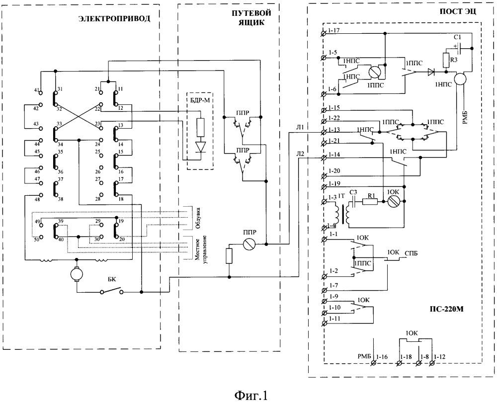 Устройство многопроводной схемы управления стрелкой с автопереключателем контактного типа с активным ступенчатым гашением электрической дуги