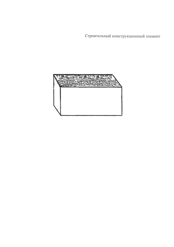 Строительный конструкционный элемент