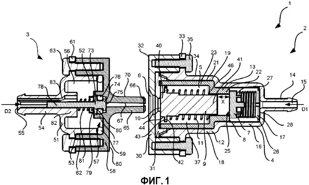 Система бытового электроприбора с надвижной гидравлической муфтой