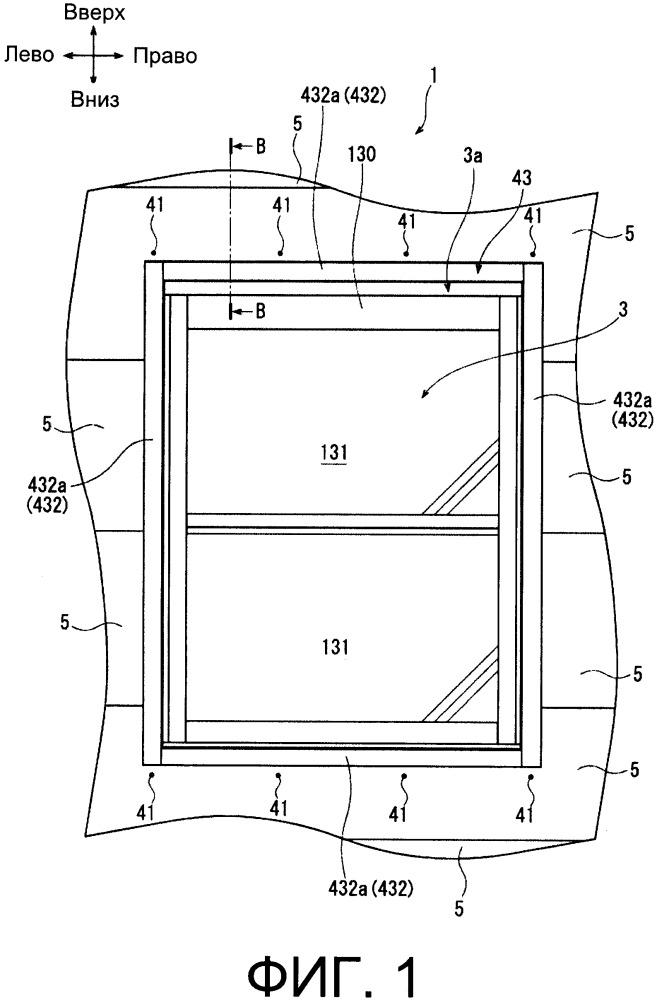 Гидроизоляционный элемент и конструкция наружной стены