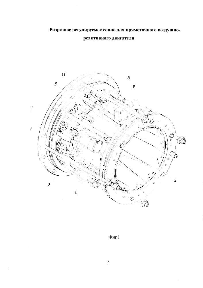 Разрезное регулируемое сопло для прямоточного воздушно-реактивного двигателя