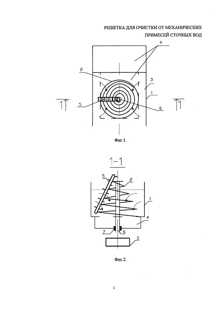 Решетка для очистки от механических примесей сточных вод