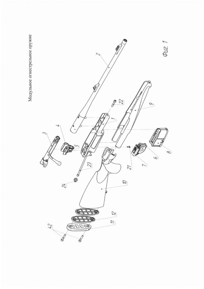 Модульное огнестрельное оружие