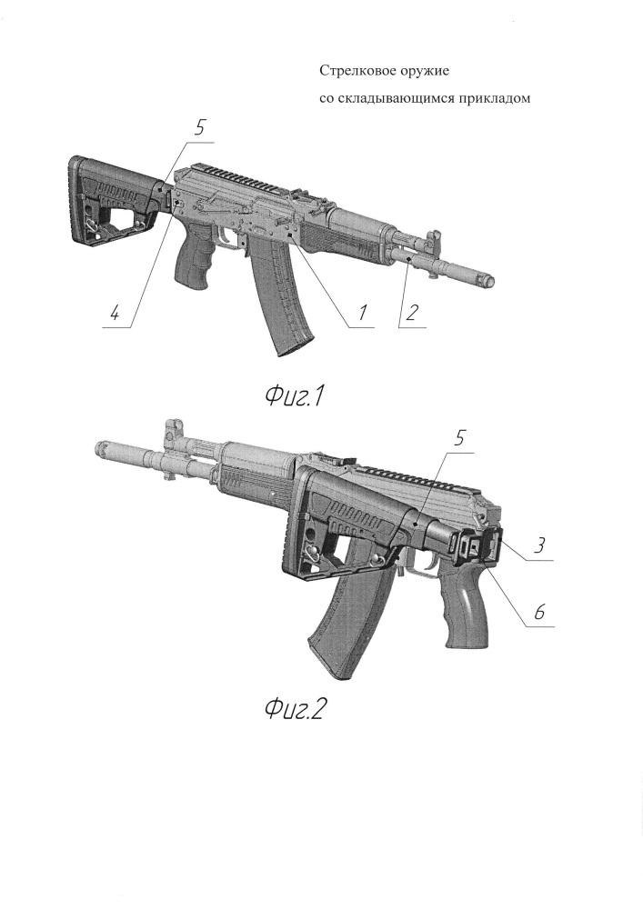 Стрелковое оружие со складывающимся прикладом
