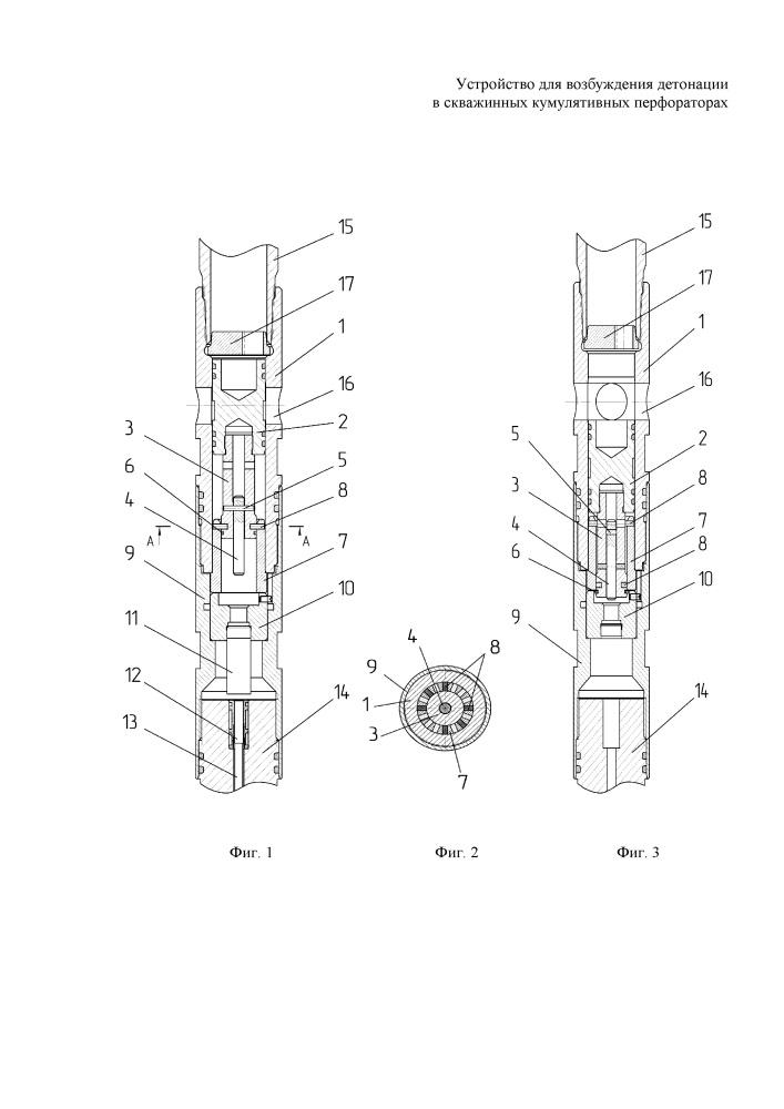 Устройство для возбуждения детонации в скважинных кумулятивных перфораторах