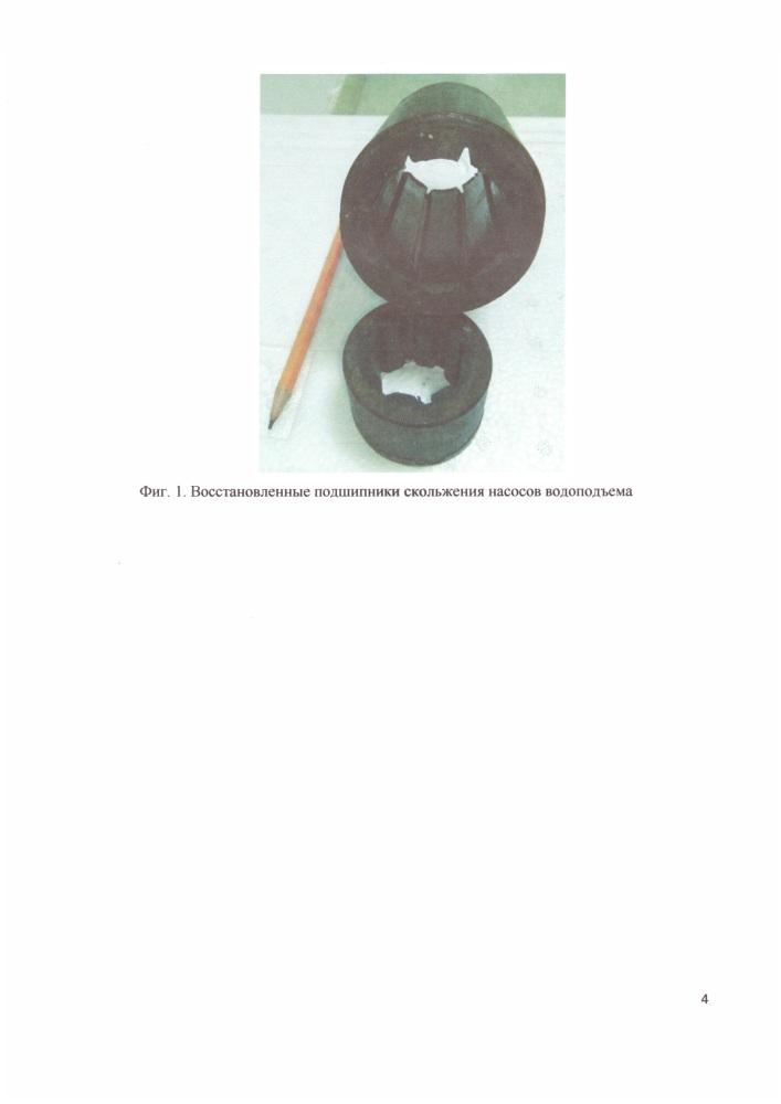 Состав композиционной резино-полимерной смеси триботехнического назначения