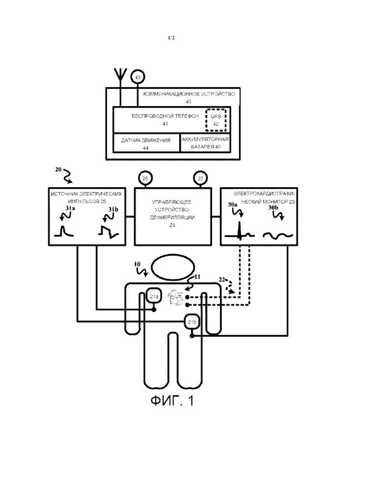 Коммуникационное устройство автоматического наружного дефибриллятора, приводимое в действие движением