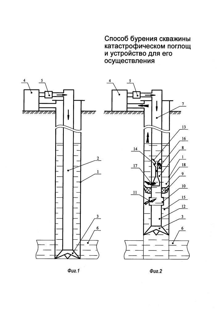 Способ бурения скважины при катастрофическом поглощении и устройство для его осуществления