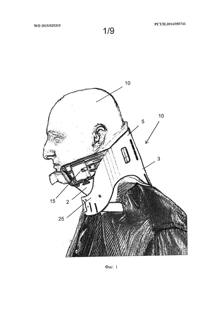 Корсет для фиксации шейных позвонков